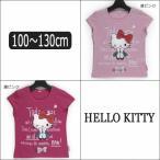 子供服 半袖 Tシャツ ハローキティ 女の子 742KT1011 100cm 110cm 120cm 130cm 薄ピンク 濃ピンク HELLO KITTY サンリオ Sanrio