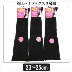 靴下 レディース 着圧ハイソックス 3足組 23〜25cm 黒