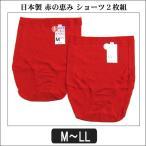 ショーツ 2枚組 レディース 日本製 綿100% 下着 赤の恵み ショーツ 7498 7499 7500 M L LL 赤 set0409 /