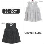ベビー服 ノースリーブ ワンピース 日本製 女の子 78125 90cm 95cm ホワイト ブラック ORIVER CLUB オリバークラブ