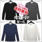 長袖Tシャツ レディース WK-0052 無地 長袖 Tシャツ M L LL 3L 4L オフホワイト ブラック ネイビー チャコールグレー LARU /