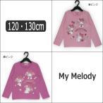 マイメロディ 長袖Tシャツ 743MM4011 120cm 130cm 薄ピンク 濃ピンク My Melody サンリオ Sanrio