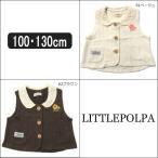 ベスト チョッキ 前開き  女の子 子供 100cm 130cm 61ベージュ 62ブラウン 1031090 LITTLE POLPA リトルポルパ /