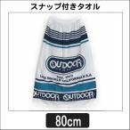 OUT DOOR 巻きタオル ラップタオル 女の子 男の子 丈80cm ロゴ柄 a0068