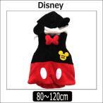 ミッキー ベスト 80cm 90cm 95cm 100cm 110cm 120cm 70ミッキー 351100733 Disney ディズニー ミッキー (5