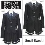 送料無料!フォーマルスーツ 卒業式スーツ Smell Sweet 女の子