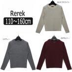 ショッピングセーター 無地 ニット 110cm 120cm 130cm 140cm 150cm 160cm 02オフホワイト 12グレー 29ボルドー 207800 Rerek レレク