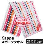 ショッピングkappa 女の子 Kappa スポーツタオル ホワイト k0228 KP185ST カッパ