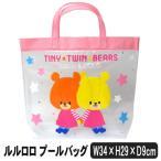 ショッピングプールバッグ 女の子 女の子 ルルロロ トート型プールバッグ ピンク K-2400A b0257 くまのがっこう TINY TWIN BEARS