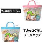 ショッピングプールバッグ 女の子 女の子 すみっコぐらし トート型プールバッグ ピンク ブルー K-1180A K-1180B b0255 サンエックス