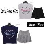 Cute Rose girls 半袖 Tシャツ キュロット 2点セット 140cm 150cm 160cm ホワイト ネイビー 782086