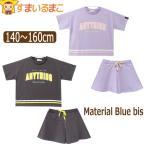 Cute Rose girls 半袖 Tシャツ キュロット 2点セット 140cm 150cm 160cm ホワイト カーキ 782085