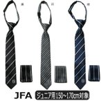 ネクタイ チーフ セット サッカー 日本代表 JFA 子供 男の子 灰 黒 紺 ジュニア用(150〜170cm対象) k0272