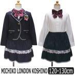 ミチコ ロンドン フォーマル スーツ ブレザー 120cm 130cm 紺 2701-2305  (51