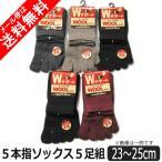 靴下 レディース ウールmix 5本指 ソックス 5足組 セット 23〜25cm 色おまかせ set0548