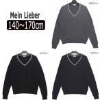 スクール セーター 140cm 150cm 170cm 098グレー 099クロ 730コン 0735 Mein Lieber マインリバー