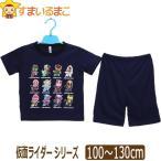 仮面ライダーシリーズ 半袖 パジャマ 100cm 110cm 120cm 130cm 67ネイビー 2507381 BANDAI バンダイ