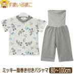 男の子 ミッキー 腹巻き付き 半袖 パジャマ 80cm 90cm 95cm 100cm 03ミッキー 331017745 Disney ディズニー
