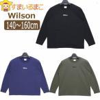 Wilson 長袖 Tシャツ 140cm 150cm 160cm 08ブラック 12ネイビー 24カーキ WX6067 ウィルソン