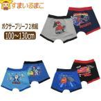 下着 男の子 キャラクター ボクサーブリーフ 2枚組 100cm 110cm 120cm 130cm Aスパイダーマン Bカーズ Cトイストーリー set0844