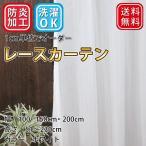 カーテン エアコン効率アップの省エネ 防炎 無地 オーダー レース カーテン ホワイト (幅100・150・200cm×高さ50〜230cm)