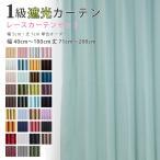 カーテン 遮光 1級 安い おしゃれ オーダーカーテン 2枚組 幅40cm〜100cm 丈71cm〜200cm 送料無料 日本製