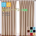 遮光 カーテン カーテン 遮光 1級 既製カーテン 洗濯可 Bフック 幅200cm×丈135cm カーテン 1枚 安い おしゃれ