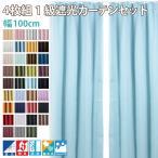 カーテン 遮光 4枚組 遮光1級 安い  選べるサイズ おしゃれ 防炎 遮光カーテン
