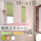 小窓 スクリーン 小窓用 カーテン おしゃれ 小窓 シェード 小さい窓 カーテン 小窓用ハニカムシェード 遮熱 幅59cm×丈135cm