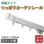 取付簡単! 伸縮つっぱりカーテンレール テンションレール 130cm〜220cm