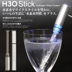 水素水サーバー 水素生成器 スティック型 H30スティック H3O Stick