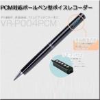 PCM 対応 ボールペン 型 ボイスレコーダー/VR-P004PCM