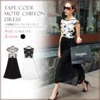 結婚式 ワンピース ドレス 服 お呼ばれ フォーマル パーティードレス 大きいサイズ ドレス 立体 網状 シフォン ロング yp70017