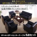 ブラック ソファ5点&テーブル 6点セット 1P×4+2P 条件や目的に応じて選べる 重厚デザイン応接ソファセット Office Road オフィスロード