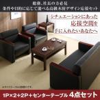 ブラック ソファ3点&テーブル 4点セット 1P×2+2P 条件や目的に応じて選べる高級木肘デザイン応接ソファセット Office Grade オフィスグレード