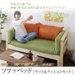 (背)グリーン×(座)オレンジ マット&クッションセット 2P-3.5P 16色から選べる 伸縮・伸長式北欧天然木すのこソファベッド Exii エグジー