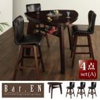 Bar.EN 4点セット(テーブル+チェア3脚) W135 アジアンモダンデザインカウンターダイニング