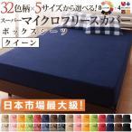 32色柄から選べるスーパーマイクロフリースカバーシリーズ ボックスシーツ クイーン 無地/ベージュ