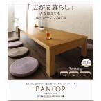ナチュラル PANOOR パノール Lサイズ W150-210 3段階伸長式!天然木折れ脚エクステンションリビングテーブル