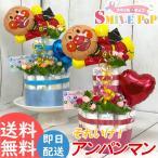【送料無料】アンパンマン おむつケーキ 【出産祝い 男の子 女の子 パンパース お祝い プレゼント 風船 贈り物】