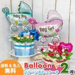 おむつケーキ 出産祝い ベビーカー バルーン オムツケーキ 男 女 名入れ オムツ パンパース ギフト 誕生日 プレゼント