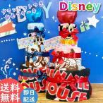 おむつケーキ ディズニー 出産祝い 名入れ タオル オムツケーキ 2/15リニューアル