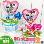 おむつケーキ ディズニー ミッキー ミニー カラフル オムツケーキ (小) Disney オムツケーキ 出産祝い 内祝い お返し