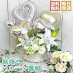 電報 結婚式 バルーン  アレンジメント ホワイトハート