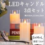 LED キャンドルライト 自動消灯タイマー 3本+リモコンセット 電池式 間接照明 本物の蝋 蝋燭 祈願キャンドル タイマー機能 結婚式 ゆらゆら