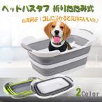 犬 お風呂 グッズ ペッドバス 折りたたみたらい 犬用バスグッズ ベビーバス ネコバス 水栓抜き付き 折りたたみ式 ペッドバスタブ 洗い桶