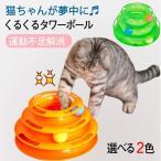 遊ぶ盤 猫 おもちゃ くるくる回る タワー 回転ボール 運動不足解消 タワー 電池不要 ねこ ネコ 回る かわいい 猫用玩具 運動不足
