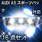 LED ルームランプ AUDI A5スポーツバック  対応  16点セット