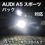フォグ専用 AUDI A5スポーツバック 後期対応 LEDバルブ 2点セット