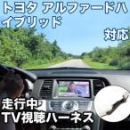 走行中にTVが見れる  トヨタ アルファードハイブリッド 対応 TVキャンセラーケーブル